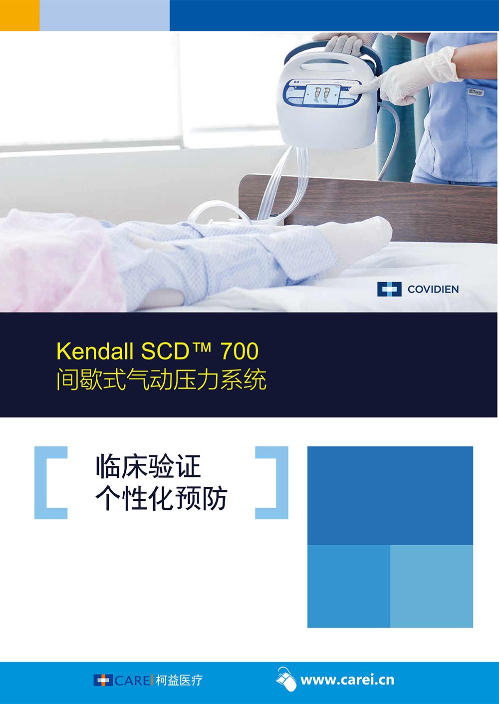kendall-scd-700-series-controller-f1.jpg