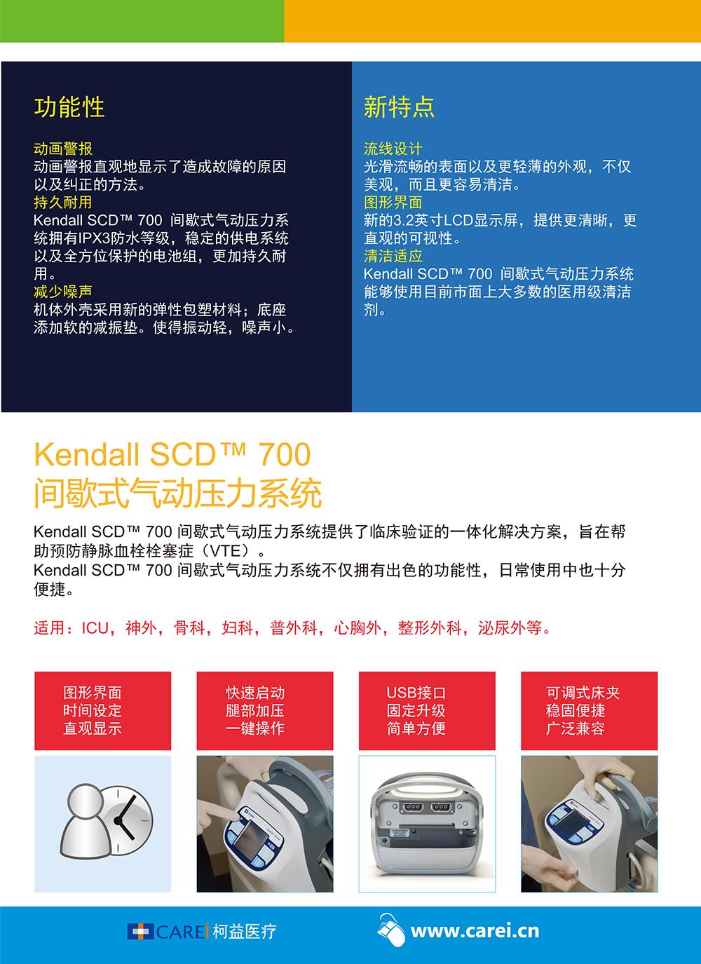 kendall-scd-700-series-controller-f3.jpg